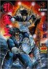 孔雀王 3 (ヤング・ジャンプ・コミックス・スペシャル)