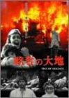 略奪の大地 [DVD] 北野義則ヨーロッパ映画ソムリエ 1990年ヨーロッパ映画BEST10