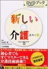 新しい介護 基本のき (講談社DVDブック)