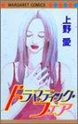 ドラマティック・フェア (マーガレットコミックス)