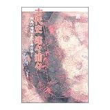 Kodaishi tsuzu uraura: Retto no chiiki bunka to kokogaku (Japanese Edition) (japan import)