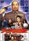 シベリア超特急2 完全版 [DVD]