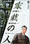 家栽の人 (1) (ビッグコミックス)