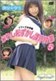 ソフィア女学園 現役中学生「うれし恥ずかし課外授業5」 [DVD]