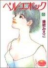 ベル・エポック (8) (ヤングユーコミックス)