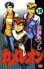 カメレオン 39 (少年マガジンコミックス)