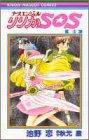 ナースエンジェルりりかSOS 4 (りぼんマスコットコミックス)