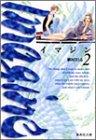 イマジン (2) (集英社文庫―コミック版)