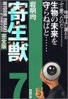 寄生獣 完全版 第7巻 2003年05月23日発売