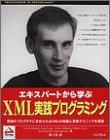 エキスパートから学ぶXML実践プログラミング―現場のプログラマに求められるXMLの知識と実践テクニックを解説 (Programmer to programmer)