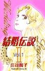 結婚伝説2 1 (Be・Loveコミックス)