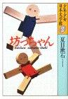 坊ちゃん 少年少女日本文学館 (2)
