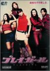 プレイガール[DVD]