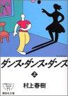 ダンス・ダンス・ダンス〈上〉 (講談社文庫)