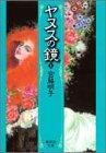 ヤヌスの鏡 1 (集英社文庫―コミック版)