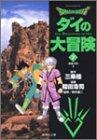 Dragon quest―ダイの大冒険 (7) (集英社文庫―コミック版)