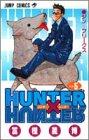 ハンター×ハンター (No.5) (ジャンプ・コミックス)