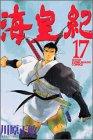 海皇紀 17 (17) (講談社コミックス 月刊少年マガジン)