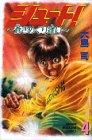 シュート!―蒼きめぐり逢い (4) (講談社コミックス―Shonen magazine comics (2454巻))