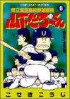 県立海空高校野球部員山下たろーくん 6 (ジャンプコミックスセレクション)