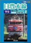日豊本線下り(2)大分-延岡 [DVD]