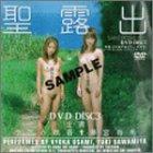 聖露出DVDdisc.3