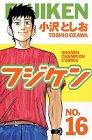 フジケン 16 (少年チャンピオン・コミックス)
