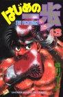 はじめの一歩 第13巻 1992年05月08日発売