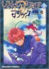 レストレイション・マジック (1) (ドラゴンコミックス)