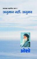 Ashtavakra Mahageeta Bhag - 9- Anumaan Nahin Anubhav