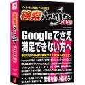 検索 Ninja 2003 for Windows