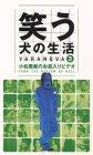 笑う犬の生活(3)~小松悪魔のお蔵入りビデオ~ [VHS]