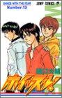 ホイッスル! (Number.13) (ジャンプ・コミックス)
