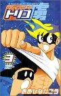 フェイスガード虜 (3) (少年チャンピオン・コミックス)