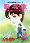 鎮魂歌―翔子の事件簿シリーズ!! 光と影のはざまで (秋田レディースコミックスデラックス)