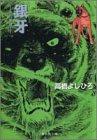銀牙―流れ星銀 (7) (集英社文庫―コミック版)