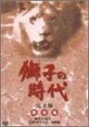 獅子の時代 完全版 第壱集 第1回~第24回収録