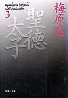 聖徳太子 3