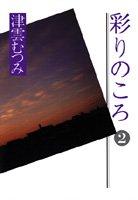 彩りのころ 2 (YOU漫画文庫)