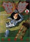 銃夢 5 (ヤングジャンプコミックス)