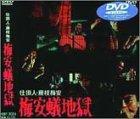 仕掛人・藤枝梅安 梅安蟻地獄 [DVD]