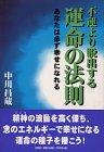 「不運より脱出する運命の法則」中川昌蔵