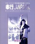 顧客奉行 21 LANPACK BroadBand Edition for Windows 10ライセンス