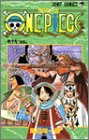 ONE PIECE -ワンピース- 第19巻