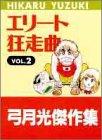 エリート狂走曲 2 (ジャンプスーパーコミックス 弓月光傑作集)