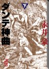 ダンテ神曲 (下) (講談社漫画文庫)