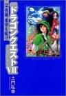 小説ドラゴンクエスト7 エデンの戦士たち / 土門 弘幸 のシリーズ情報を見る