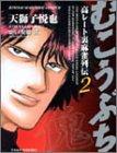 むこうぶち 第2巻―高レート裏麻雀列伝 (近代麻雀コミックス)