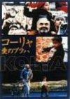 コーリャ 愛のプラハ [DVD] 北野義則ヨーロッパ映画ソムリエのベスト1997第1位