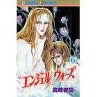 エンジェルウォーズ 6 (ボニータコミックス)